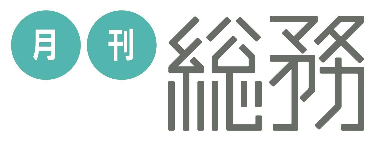 月刊総務のロゴ