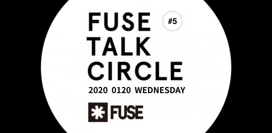 """アイコン""""FUSE TALK CIRCLE VOL.5 20210120 WEDNESDAY"""""""