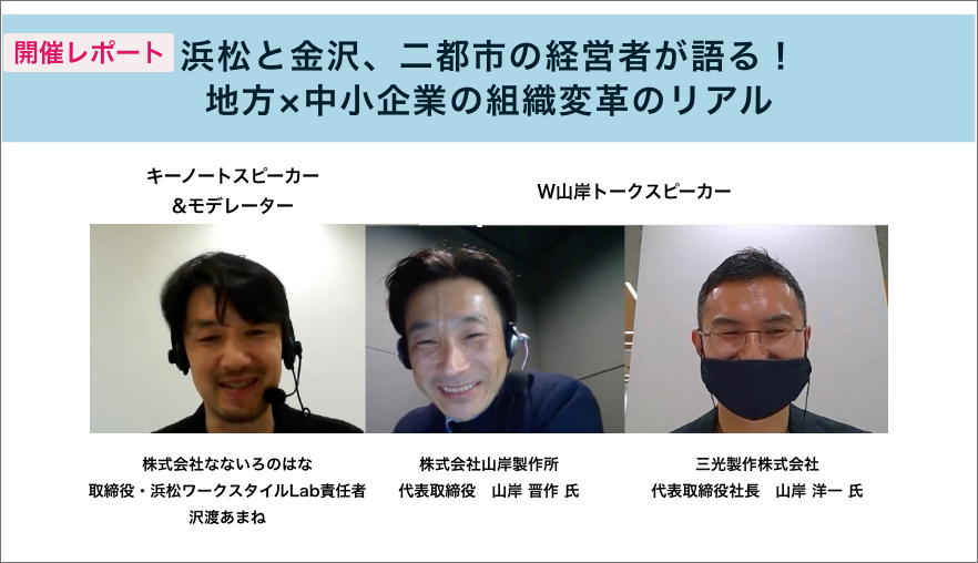 「浜松と金沢、二都市の経営者が語る!地方×中小企業の組織変革のリアル」パネルトークの様子
